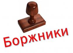 Відомість про заборгованість станом на 01.10.2020р.